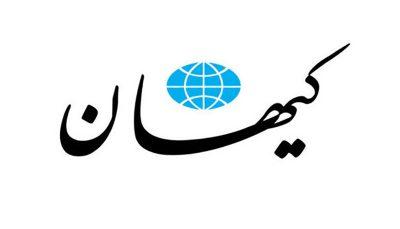 عصبانی شد؛این بار از آذری جهرمی کیهان عصبانی شد؛این بار از آذری جهرمی