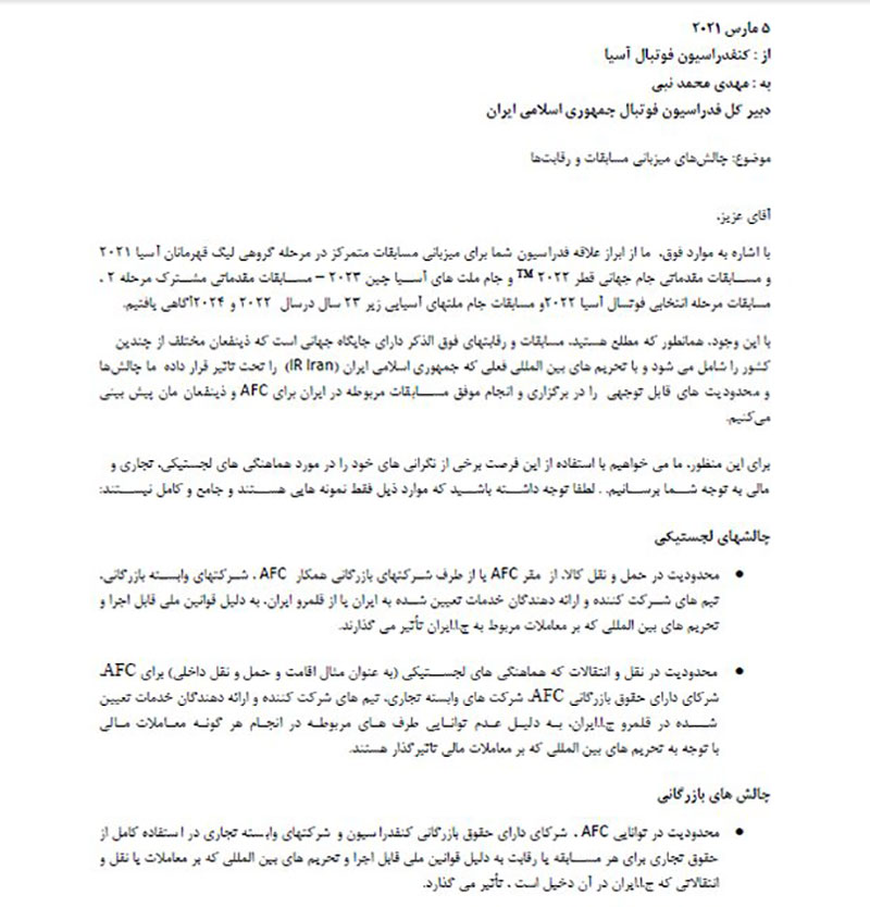 چرا AFC میزبانی لیگ آسیا و مقدماتی جامجهانی را به ایران نداد؟ / متن نامه