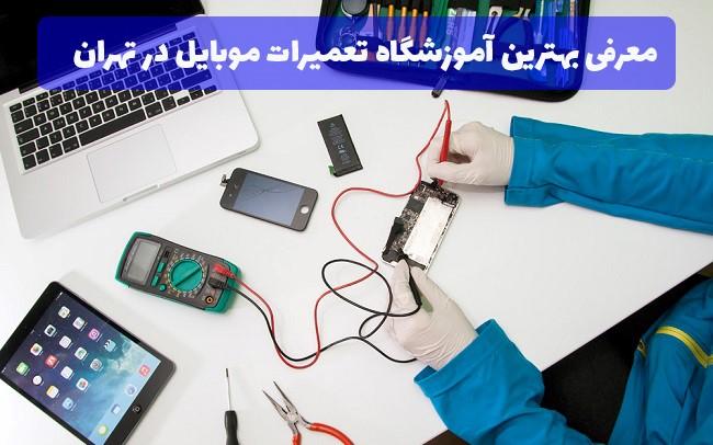 برای ورود به بازارکار تعمیرات موبایل به چه مهارت هایی نیاز داریم؟