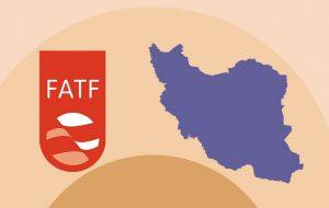 داستان دامه دار تصویب و یا عدم تصویب لوایح FATF/ موافقان و مخالفان ایرانی تصویب اف ای تی اف چه می گویند؟