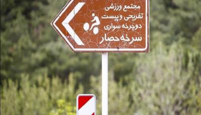 ورود به سرخه حصار در 13 فروردین ممنوع شد
