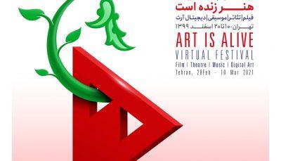 برگزاری نخستین جشنواره مردمی هنر زنده است با حمایت برند هافمن
