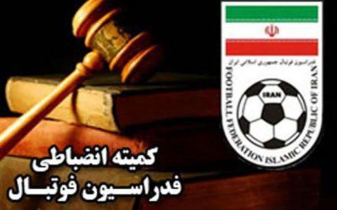 آرای کمیته انضباطی فدراسیون فوتبال صادر شد