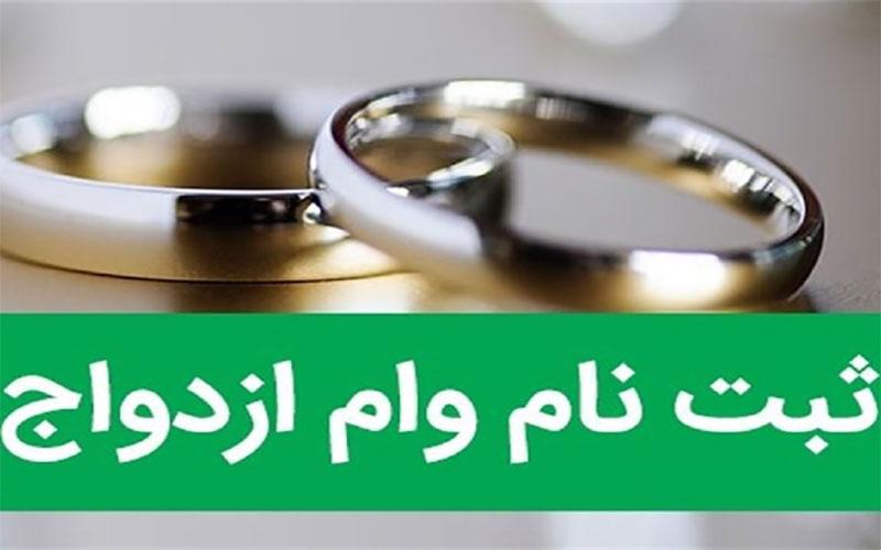 آغاز ثبت نام «وام ازدواج» فرزندان بازنشستگان