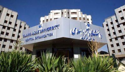 اعلام مهلت ثبت تقاضای وام شهریه دانشجویان دانشگاه آزاد