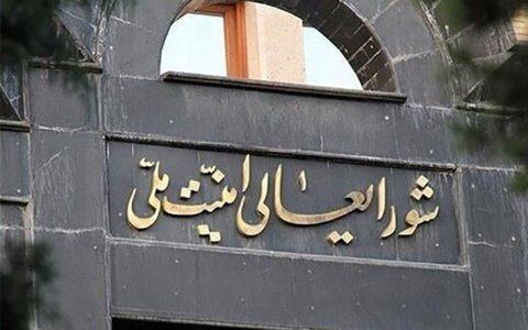 تکذیب ادعاهای محمود صادقی توسط شورای عالی امنیت ملی