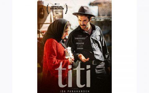 «تیتی» در چهلمین فستیوال بینالمللی فیلم مینیاپولیس آمریکا