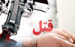 عامل قتل عام خانوادگی در علی آباد کتول دستگیر شد