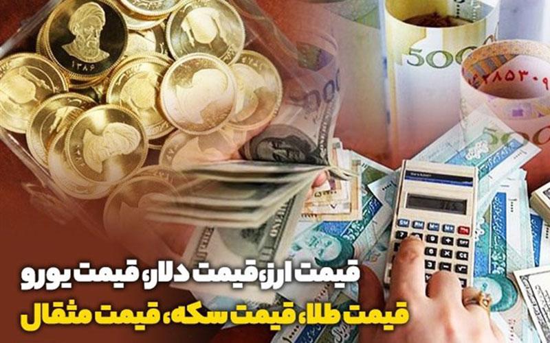 قیمت طلا،سکه،دلار و ارز
