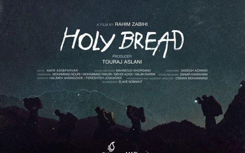 «نان مقدس» کاندید دریافت جایزه