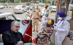 پیشنهاد نمکی به مقامات هندی برای ارسال کمک های کرونایی/ آقای وزیر «کل اگر طبیب بودی سر خود دوا نمودی»!