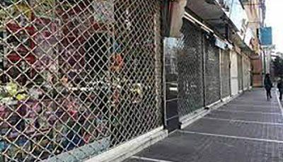 مشاغل در تهران مجاز به فعالیتاند؟