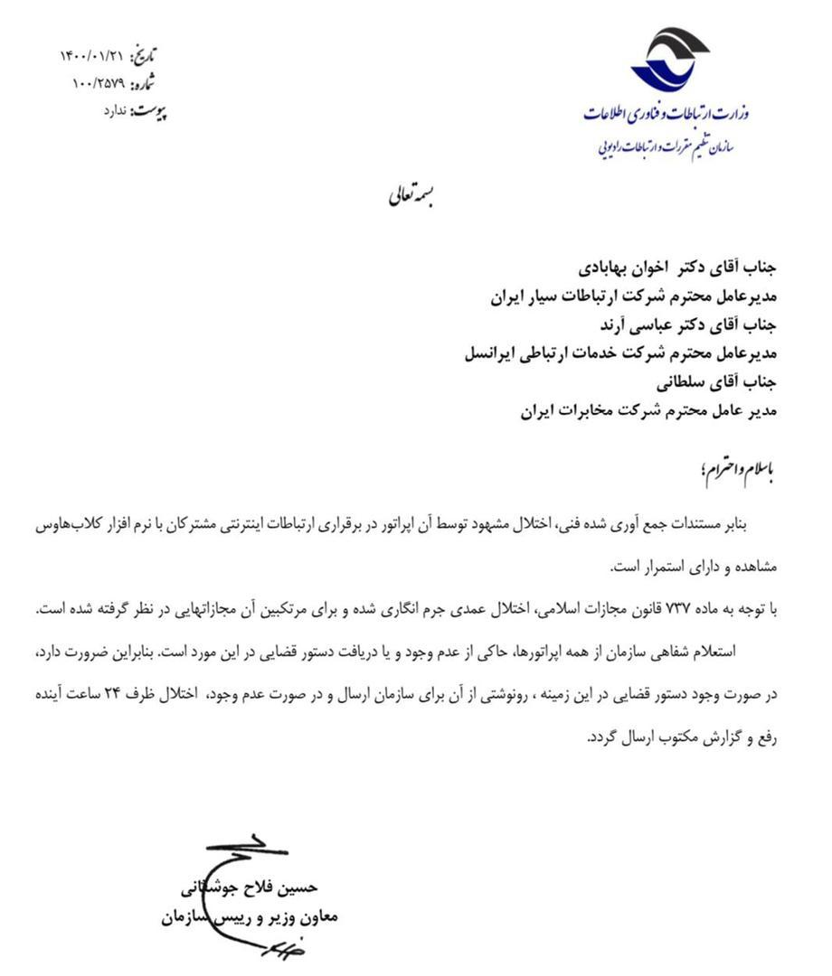اولتیماتوم 24 ساعته وزارت ارتباطات به سه اپراتور مختل کننده شبکه اجتماعی کلابهاوس