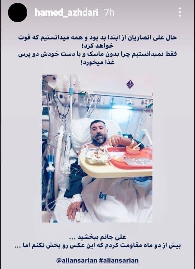 خبرسازی داماد خانواده علی انصاریان با انتشار یک عکس در بیمارستان / عکس
