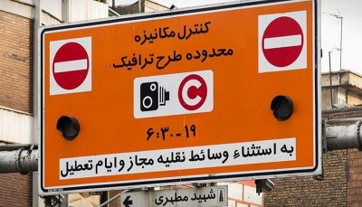 جزئیات لغو طرح ترافیک در تهران