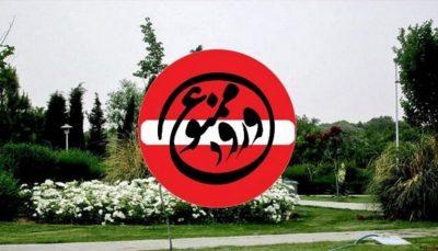 ورود به بوستانهای تهران از ساعت ۴ بامداد 13 فروردین ممنوع است