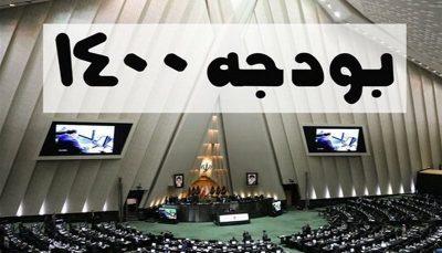 عقب نشینی خبرگزاری ایرنا از گزارش تغییرات بودجه در مجلس