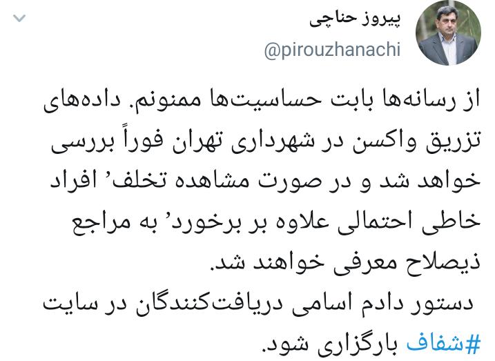 تزریق غیرقانونی واکسن کرونا این بار در شهرداری تهران