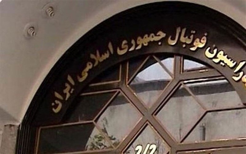 حسن شریفی سرپرست بخش روابط عمومی فدراسیون فوتبال شد