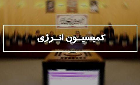 مخالفت کمیسیون انرژی مجلس با طرح تشکیل شورای عالی آب