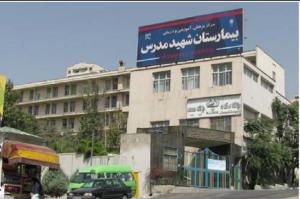 رییس بیمارستان مدرس به علت تخلف در توزیع واکسن برکنار شد