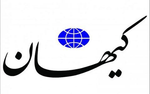 اتهامات تازه کیهان