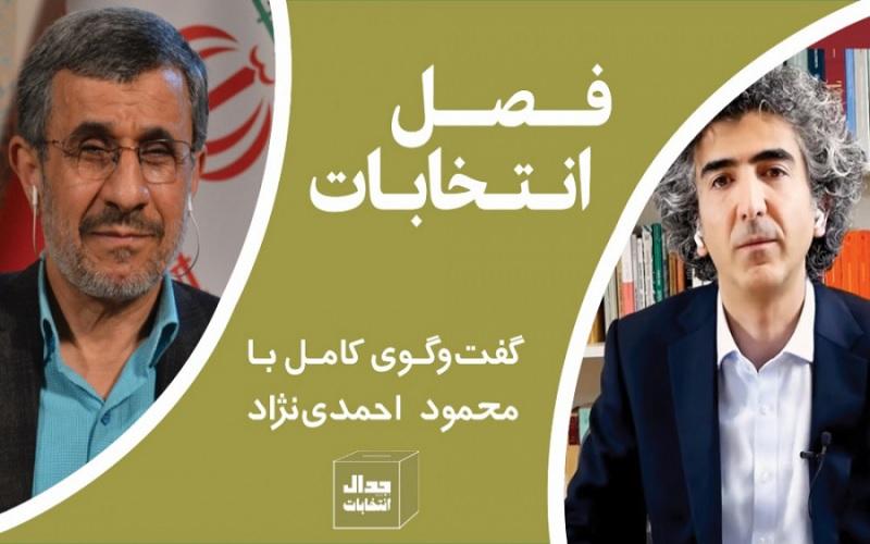 خط و نشان دوباره ساترا برای رسانه های صوتی و تصویری/ در ماجرای حذف ویدئوی احمدی نژاد، ساترا مقصر بود یا آپارات؟