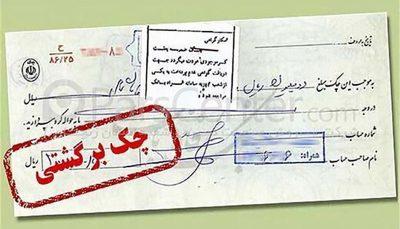 انسداد حسابهای صادرکننده چک برگشتی