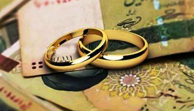 وام ازدواج در سال ۱۴۰۰