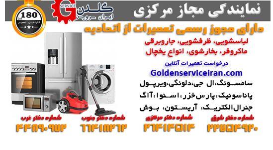 تعمیرات لوازم خانگی گلدن سرویس ایران