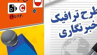 ثبتنام جاماندگان سهمیه طرح ترافیک خبرنگاری از فردا