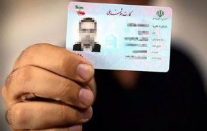 درج نشان اهدای عضو روی کارت ملی با تصویب دولت