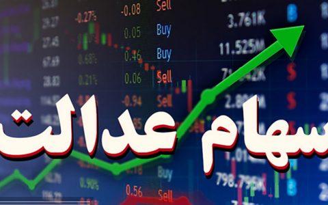 آزادسازی سهام عدالت