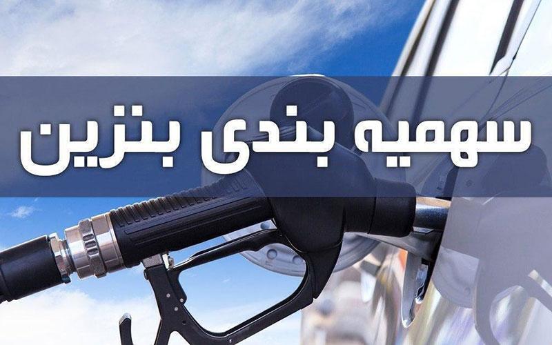 سهمیه بنزین خرداد