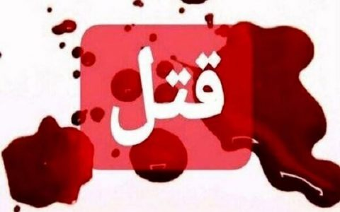 عاملان قتل جوان ۳۸ ساله