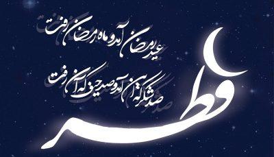 پنحشنبه در ایران عید فطر اعلام شد