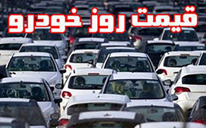 قیمت روز خودرو در ۳۰ اردیبهشت