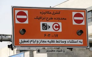 لغو طرح ترافیک پایتخت