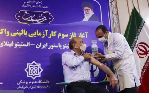 واکسن کرونای ایران - کوبا