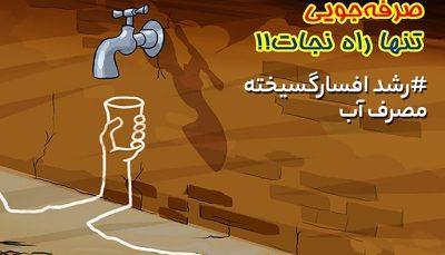 نوبت بندی آب در تهران