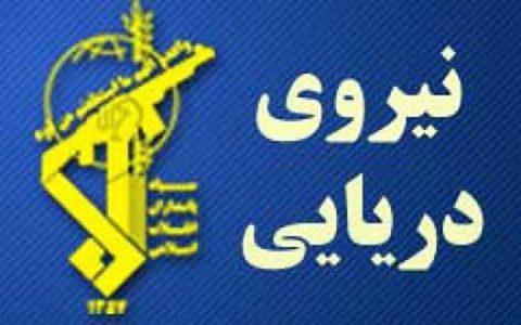 هشدار نیروی دریایی سپاه