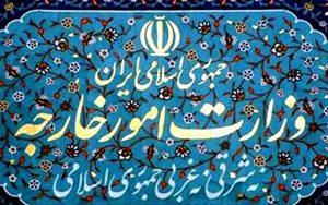 واکنش وزارت امور خارجه