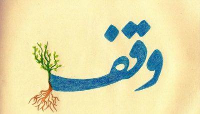 ثبت بزرگترین وقف کشور در استان تهران