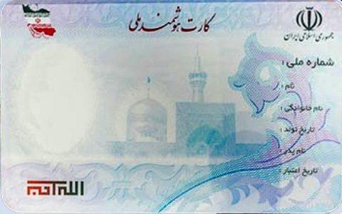 هشدار بانک مرکزی: کارت ملی خود را اجاره ندهید