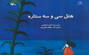 کتاب «هتل سیوسه ستاره»