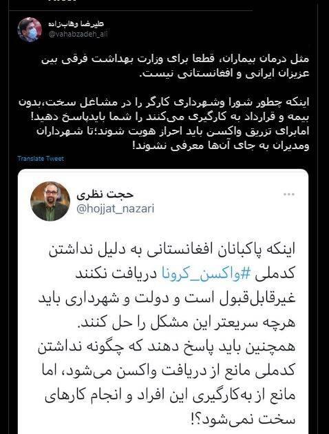 بهره کشی از کارگران افغان و عدم تزریق واکسن کرونا به ایشان؛ دلیلی تازه برای دعوای مدیران شهر تهران با مسئولان وزارت بهداشت