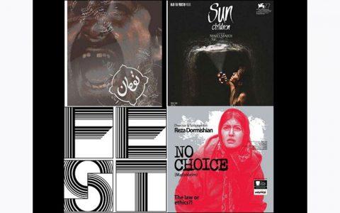۳ فیلم ایرانی به جشنواره بلگراد دعوت شدند