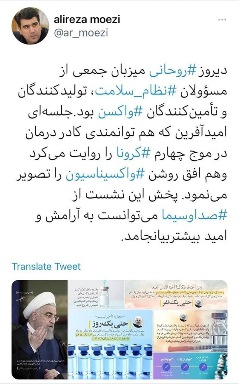 اگر صداوسیما جلسه روحانی با تولید کنندگان واکسن کرونا را سانسور نمیکرد..