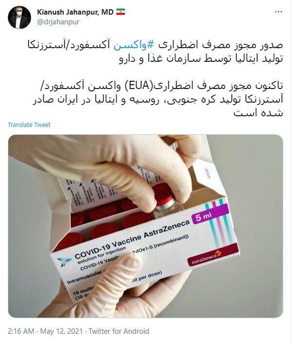واکسن آسترازنکای تولید ایتالیا مجوز مصرف در ایران گرفت