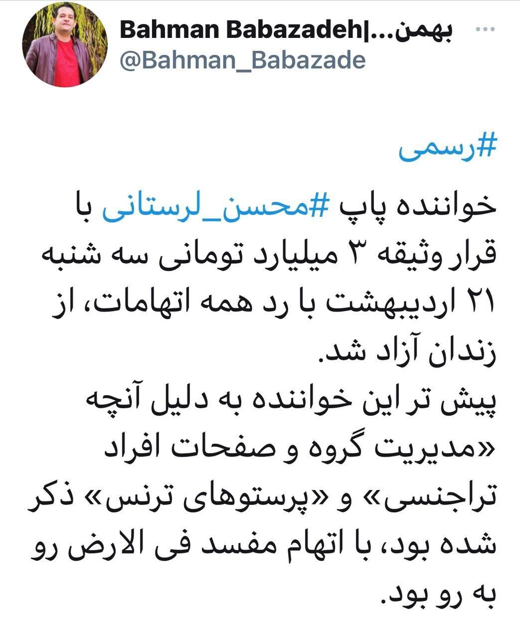 محسن لرستانی خواننده کرمانشاهی آزاد شد